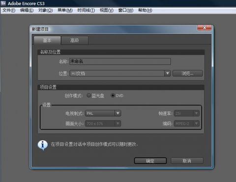 Adobe Encore CS3 中文化程序 V 1.15版  - 视觉玩偶 - 视觉玩偶