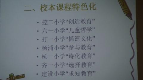 成都教育印象之五 (聚焦银都小学——校本研训) - 寒  江  映  雪 - 寒江映雪