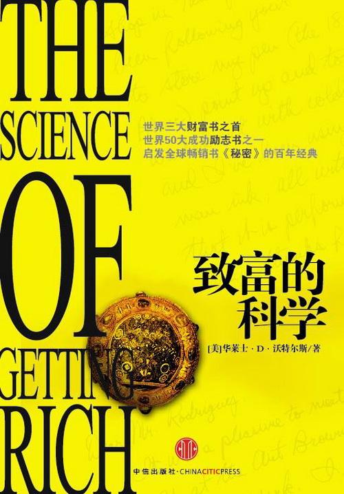 致富的科学: 抛弃竞争和牺牲 - 中信出版社 - 中信出版社