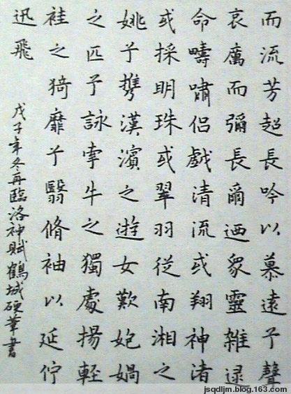 (原创)QD鹤城硬笔书法(39) - qd鹤城 - QD鹤城的博客