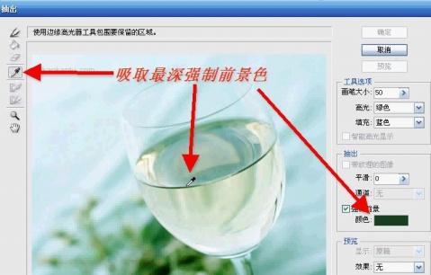 透明玻璃杯的抠图方法 - ok -         OK之家