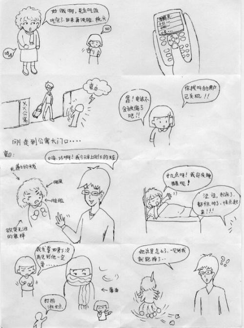 涩涩女的校园漫画 - lionel的日志 - 网易博