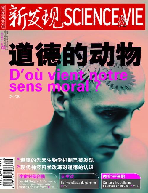 《新发现 SCIENCE  VIE》2007年8月号(总第23期) - 《新发现》杂志官方博客 - 《新发现》杂志官方博客