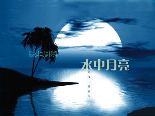 天上月亮 水中月亮(一)