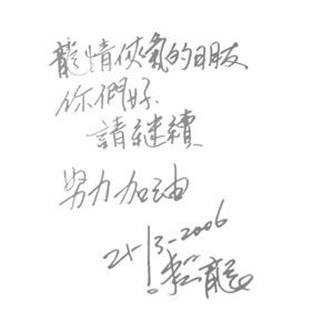笔迹学是一门科学之:狄龙、姜大卫。 - 巫昂 - 巫昂智慧所