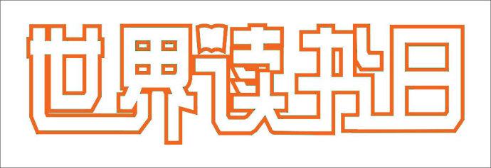世界读书日,杨思卓倡议 - 杨思卓 - 未来领导力