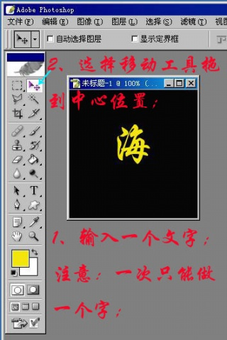 【引用】PS+IR制作闪光字 - 欣向荣 - 欣向荣