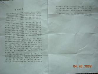 上海战友致前进父老乡亲的一封信 459