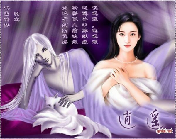 [原创图文]~~逍遥~~ - 紫玄清梦 -            逍 遥 谷