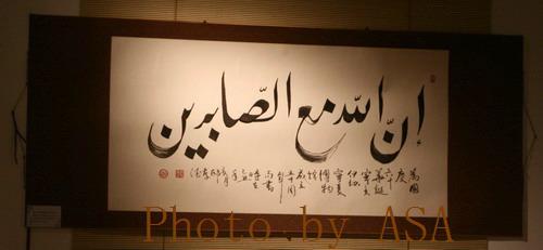 独具魅力的中国体阿拉伯文书法艺术 - 懒蛇阿沙 - 懒蛇阿沙的博客