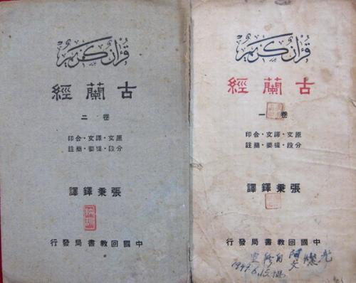 回族古籍介绍(一) - moosama - 穆萨·文武的博客