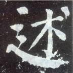 《勤礼碑》临习之四 - chengyi606 - chengyi606
