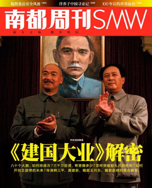 本期封面报道:《建国大业》解密 - 张小摩 - 张小摩的博客