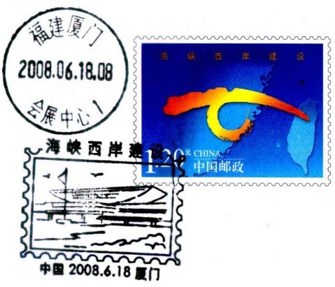 【引用】2008年上半年已发行的普资封片实寄用戳 - 水乡 - 快乐集邮