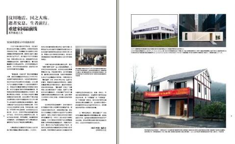 32期《能源战略》--重建家园系列报道之五 - urbanchina - 《城市中国》urbanchina