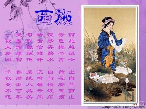 中国古代四大美女 - 空谷幽兰 - 空谷幽兰