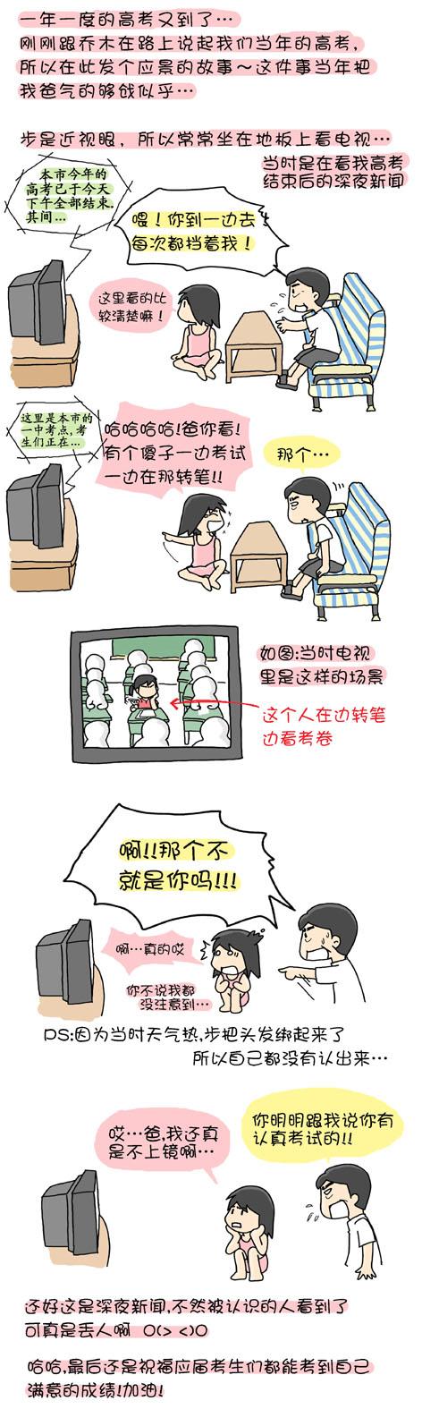 祝考生们高考成功~ - 小步 - 小步漫画日记