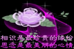 问候语图片集锦 -   * 古艺轩 * - .
