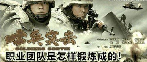 杨思卓:从《士兵突击》看职业团队是怎样炼成的    - 杨思卓 - 杨思卓的博客