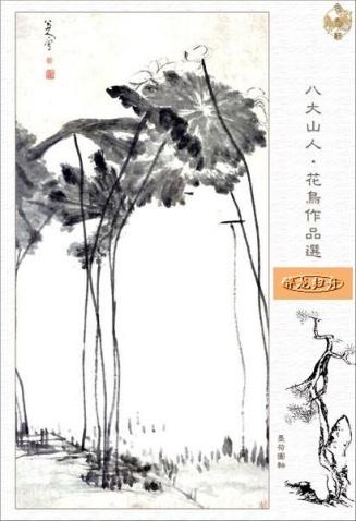 八大山人作品精选 - 静远堂 - 静远堂 JING YUAN