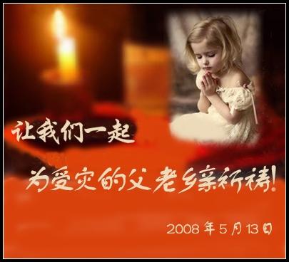 遥远的祈祷和祝福 - 天使的梦  -  天使的梦