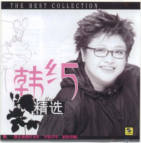 【专辑】韩红精选 THE BEST COLLECTION(320Kbps/mp3)  - 天涯 - 天涯之音