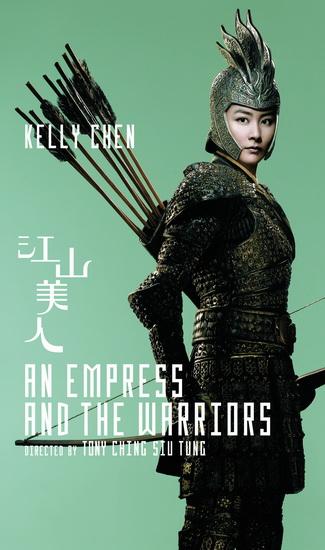 陈慧琳的最新电影《江山美人》