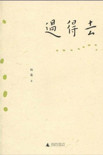 【2010翻书日志】:《过得去》 - 绿茶 - 绿茶:茶余饭后