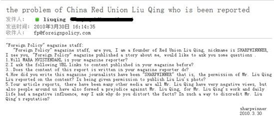 中国红客创始人被诬率网军发动黑客攻击 将状告美媒(转载) - 夏威 - 中国红盟创始人刘庆 的博客