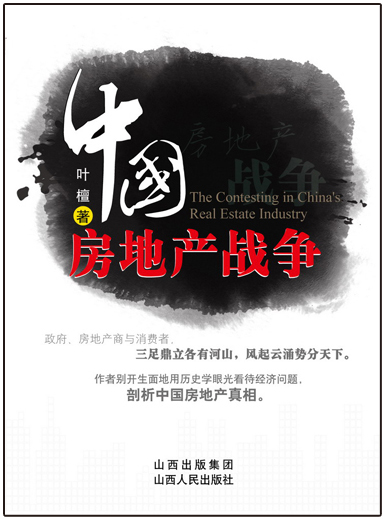 叶檀的《中国房地产战争》引爆行业话题 - 陆新之 - 陆新之的博客