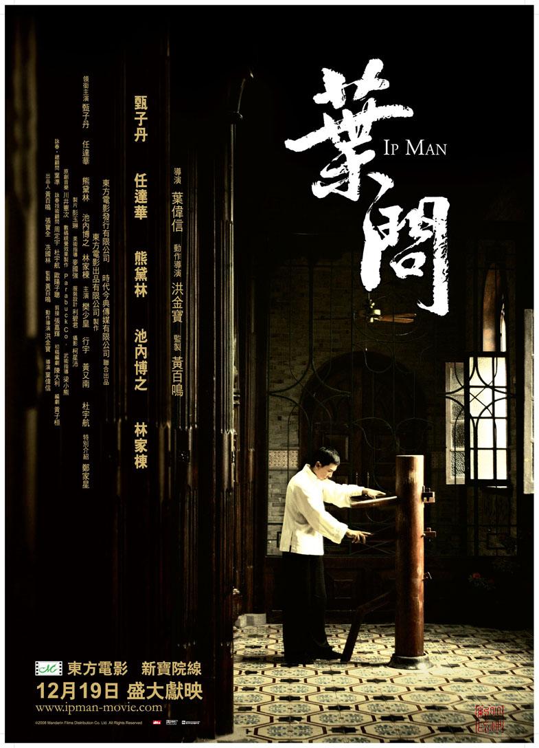 《叶问》(Ip Man) - 火神纪 - Live iN Movie