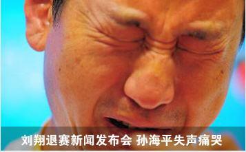 刘翔退出比赛  是聪明更是糊涂(组图) - 潇彧 - 潇彧咖啡-幸福咖啡