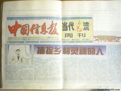 捕捉乡村灵魂的人 - tzwgh - 中国人寿理财规划师---王光慧的博客