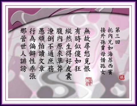 红楼梦诗词选(02)-音画 - 雪劲松 - 雪劲松的博客