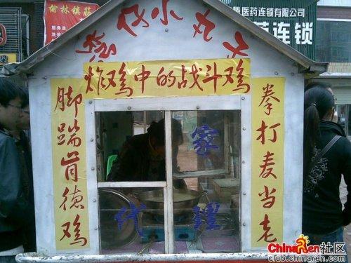笑口版图文:中国特色标语、广告(100多张图)(之三) - 孔乙己 - 偷书人·孔乙己的博客