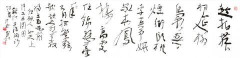 书法二十家 - 黄河 - 黄土之河