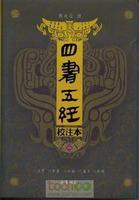 """四书五经【四书指的是《论语》《孟子》《大学》和《中庸》;而五经指的是《诗经》《尚书》《礼记》《周易》和《春秋》,简称为""""诗、书、礼、易、春秋""""。是南宋以后儒学的基本书目,儒生学子的必读之书】 - zyltsz196947 - zyltsz196947的博客"""