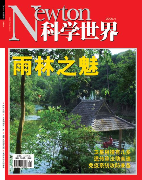 亲近雨林 - kxsj - Newton-科学世界