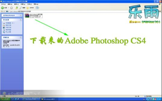 Photoshop CS4下载到安装全过程
