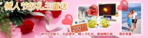 28TEL情人节活动——爱要大声说~ - 28tel.com - 28TEL—手机免费国际长途