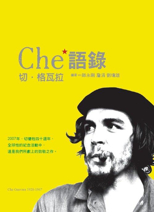 上市台湾省联经出版公司版切格瓦拉语录上市 - 师永刚 - 师永刚
