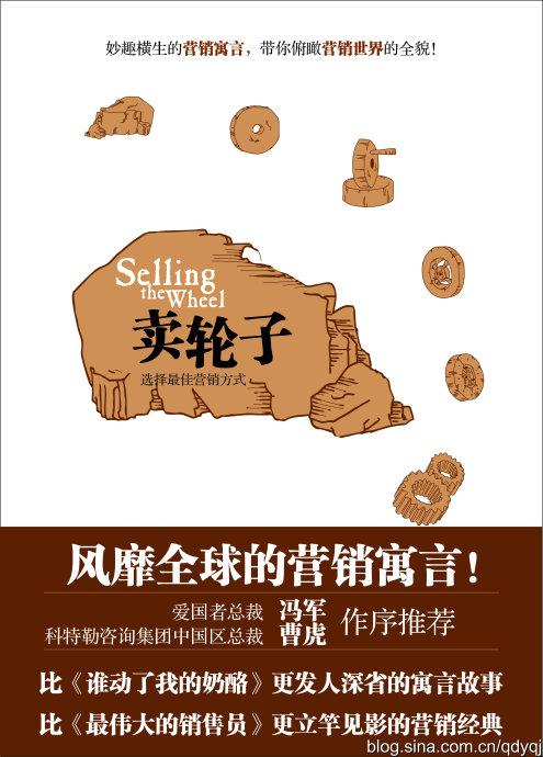 """卖轮子不是什么""""卖拐"""" - 于清教 - 产业智慧。商业思维。"""
