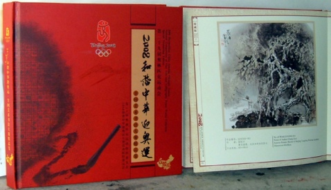 """张际才作品获""""和谐中华迎奥运全国美术书法大赛""""一等奖 - 张际才 - 张际才的艺术空间"""