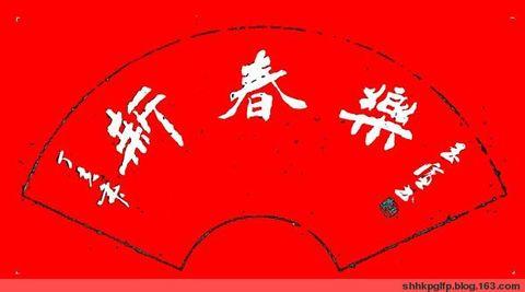 新春乐 - 静 - shhkpglfp的博客