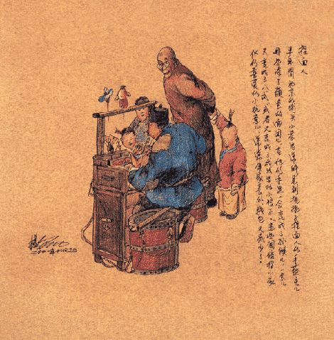 旧京的儿童游戏 - 卤煮 - 過年好
