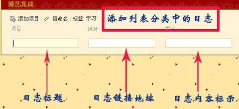 引用  如何在博客首页加个性日志分类表【教程】 - 容儿 - linairong665 的博客