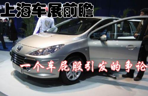 上海车展前瞻 一个车屁股引发的争论 - 王国概论 - 王概的网上会客厅
