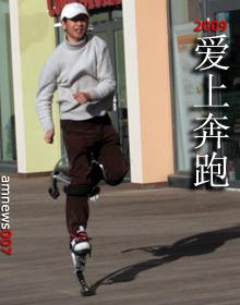 2009'爱上奔跑 - 王鹏越 - 阿魔的超媒体观察