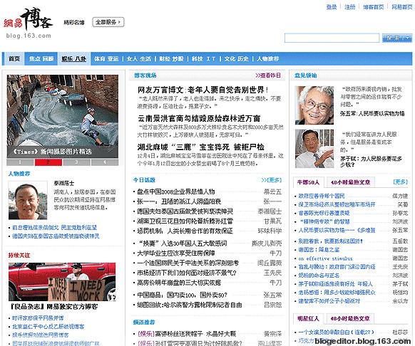 """""""精彩博文""""09新版 大容量高品质博文推荐 - 编辑部的故事 - 博客们自己的故事"""