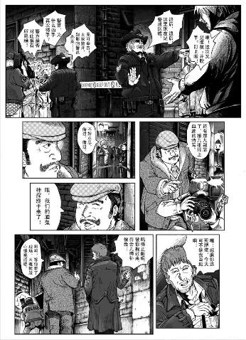《犬戎》第二话  - 张磊 - 20世纪少年的B级片精神